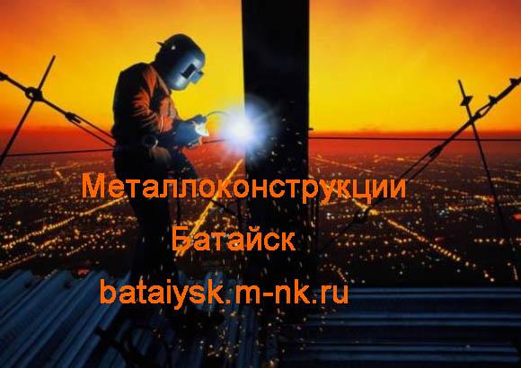 Металлоконструкции Батайск