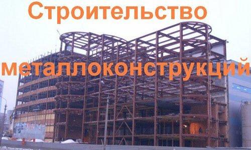 Строительство металлоконструкций в Батайске. Строительные металлоконструкции